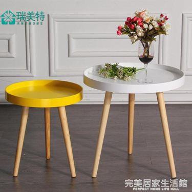 瑞美特北歐陽臺小茶幾現代簡約客廳臥室床頭桌沙發邊幾邊櫃小圓桌
