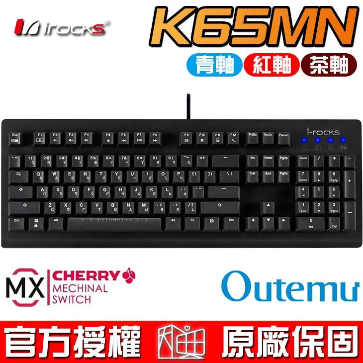 irocks 艾芮克 K65MN 德國Cherry MX軸 / 高特軸 青軸 / 紅軸 / 茶軸 中文版 機械式鍵盤