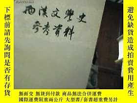 二手書博民逛書店罕見西漢文學史參考資料5803 北京大學中國文學史研究室選注 中