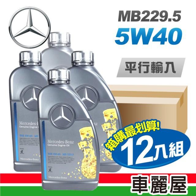 【箱購 Mercedes-Benz 賓士】原廠MB 229.5 5W40 1L 節能型機油【整箱12瓶】(車麗屋)