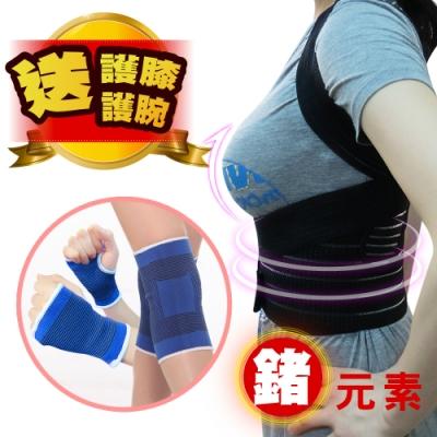 【JS嚴選】鍺元素挺背護腰神器(607+藍膝藍腕)