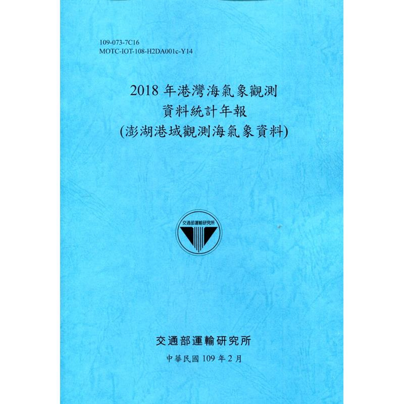 2018年港灣海氣象觀測資料統計年報(澎湖港域觀測海氣象資料)109深藍[95折]11100903796