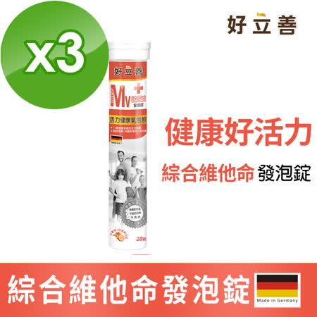 德國 好立善 綜合維他命發泡錠 3入組 (20錠x3) 水蜜桃+百香果口味