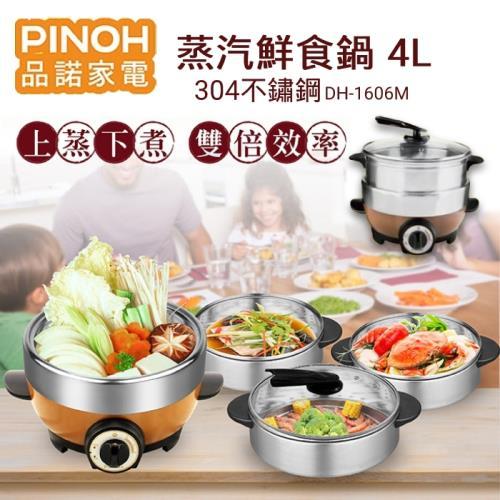 PINOH 品諾 4L蒸汽鮮食鍋 電火鍋 DH-1606M