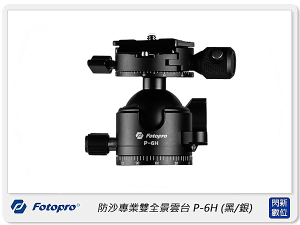 FOTOPRO 富圖寶 P-6H 防沙專業雙全景雲台 黑色 (P6H ,公司貨)