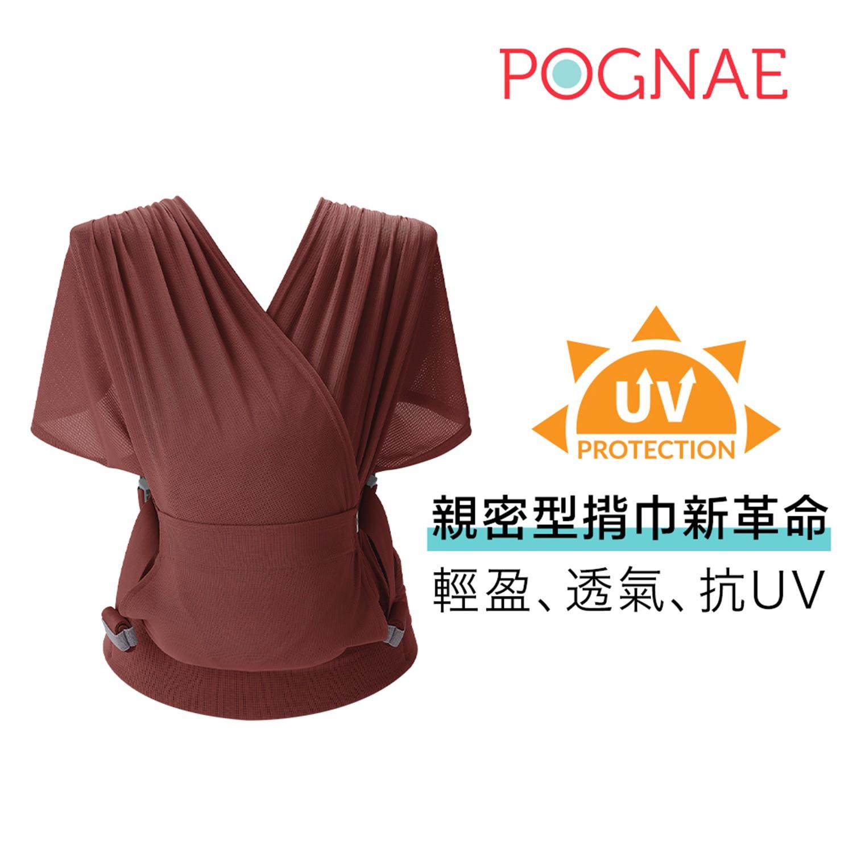 POGNAE Step One Air 抗UV包覆式新生兒揹巾 曙光紅