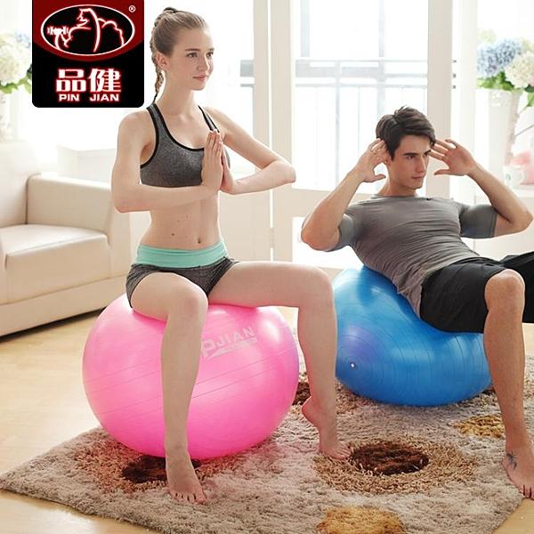 瑜伽球 品健 運動球瑜伽球瑜伽操低價大球健身球 加厚防爆孕婦球