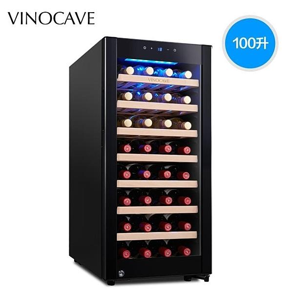 Vinocave/維諾卡夫 CWC-100A 紅酒櫃恒溫酒櫃 家用小酒櫃冷藏冰吧 JD 美物 交換禮物