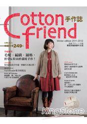 Cotton friend手作誌15:幸福暖冬溫暖手作