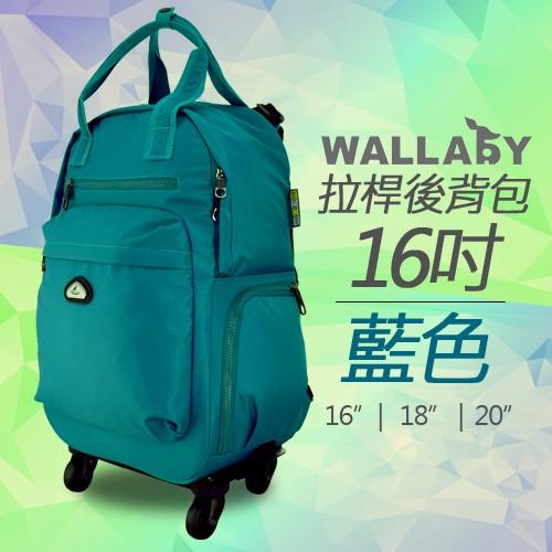 WALLABY 袋鼠牌 16吋 素色 拉桿後背包 藍色 可拉/可揹/可分離
