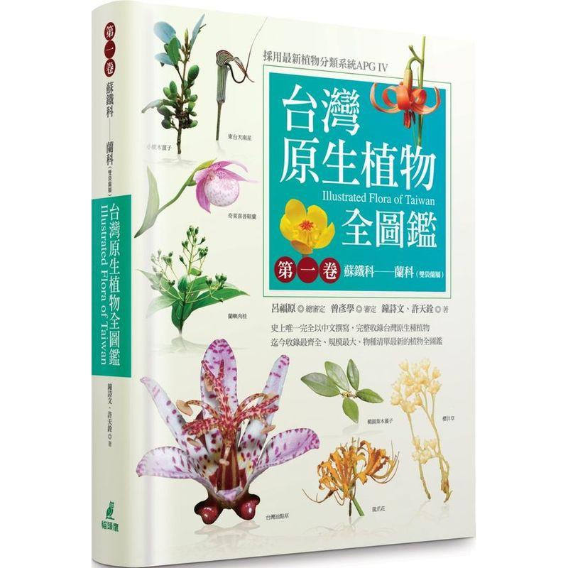 台灣原生植物全圖鑑第一卷:蘇鐵科──蘭科(雙袋蘭屬)(APG IV增訂版)(城邦讀書花園)
