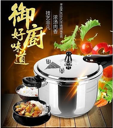 壓力鍋 不銹鋼高壓鍋家用燃氣專用 大容量壓力鍋電磁爐通用商用小型 特賣