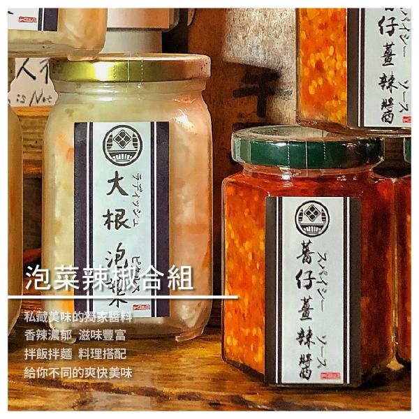 【一碗豆腐】泡菜辣椒合組