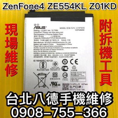 台北【八德手機維修】華碩ASUS ZE554KL ZenFone4 Z01KD電池 專用電池 C11P1618