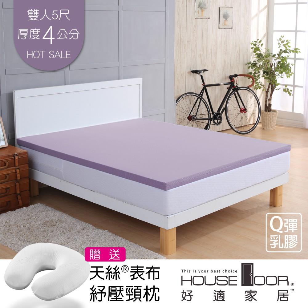 【House Door 好適家居】乳膠床墊 超吸濕排濕表布4cm厚Q彈乳膠床墊-雙人5尺-贈頸枕