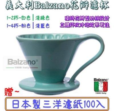 送【豆匙+日製三洋濾紙100入】義大利Balzano 陶瓷花瓣濾杯 咖啡陶瓷濾杯1~2杯
