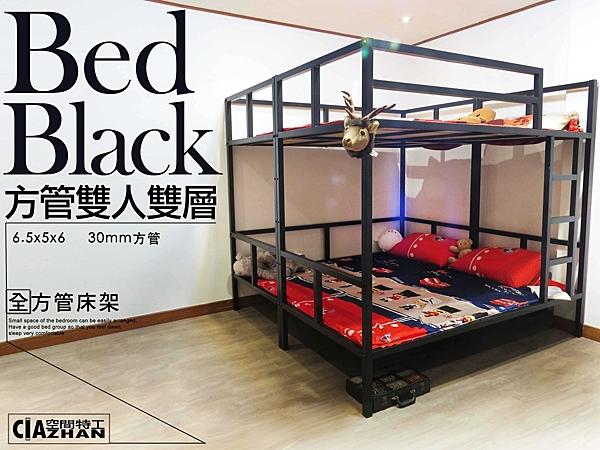 『免運』【空間特工】5尺 30mm鐵管 雙層床雙人床架組 輕量化骨架/上下舖/床組/床底T3E609