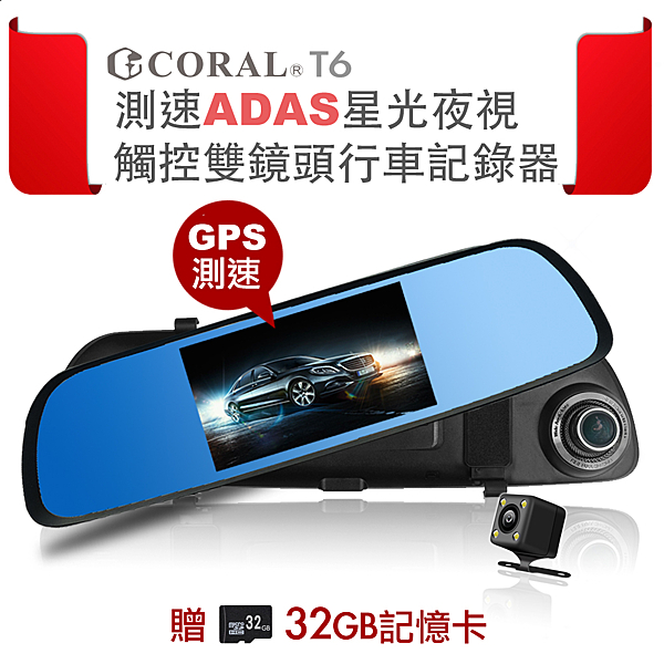 【小樺資訊】含稅附32G卡 CORAL T6/R6 測速ADAS星光夜視觸控屏雙鏡頭行車記錄器 2K畫質
