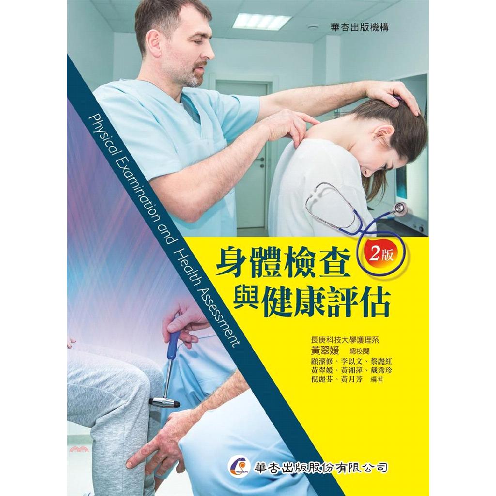 《華杏出版社》身體檢查與健康評估[95折]
