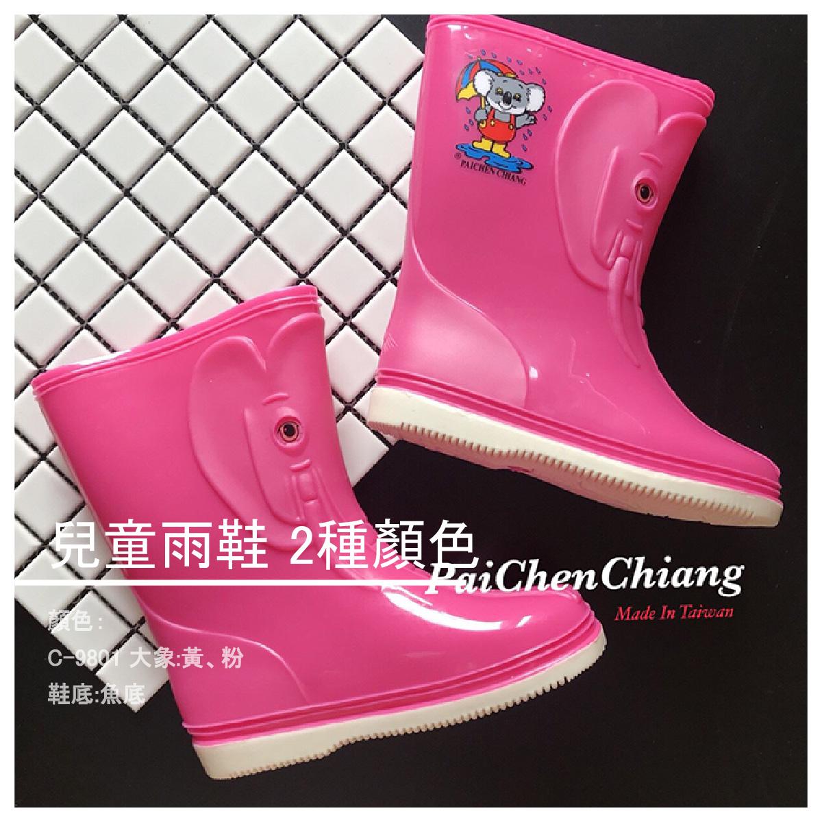 【百振江雨鞋】兒童雨鞋 2種顏色