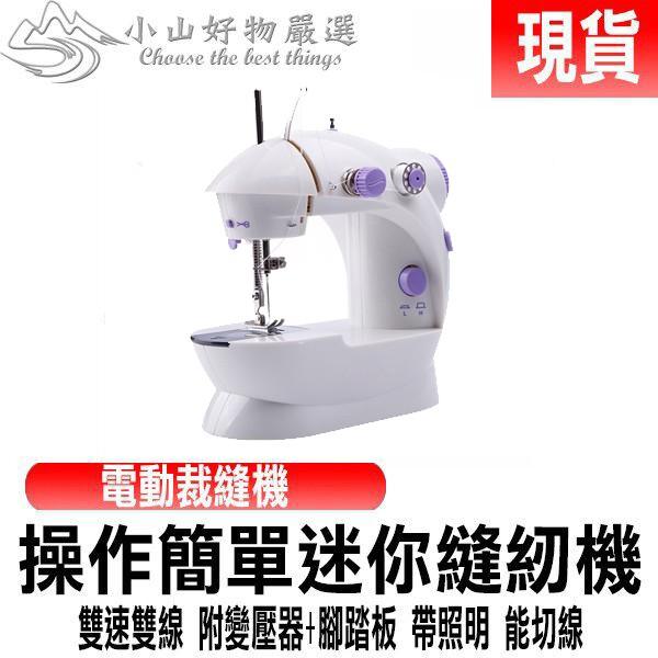 操作簡單迷你縫紉機 電動裁縫機 雙速雙線 附變壓器+腳踏板 帶照明 能切線