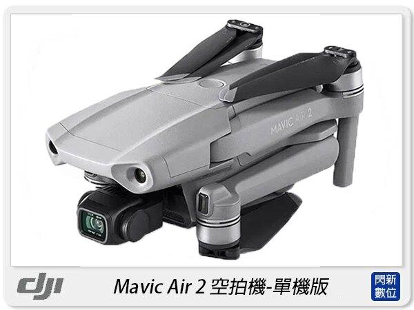 【銀行刷卡金回饋】送128G+Care隨心換~ DJI 大疆 Mavic Air 2 空拍機 單機版(Air2,公司貨)