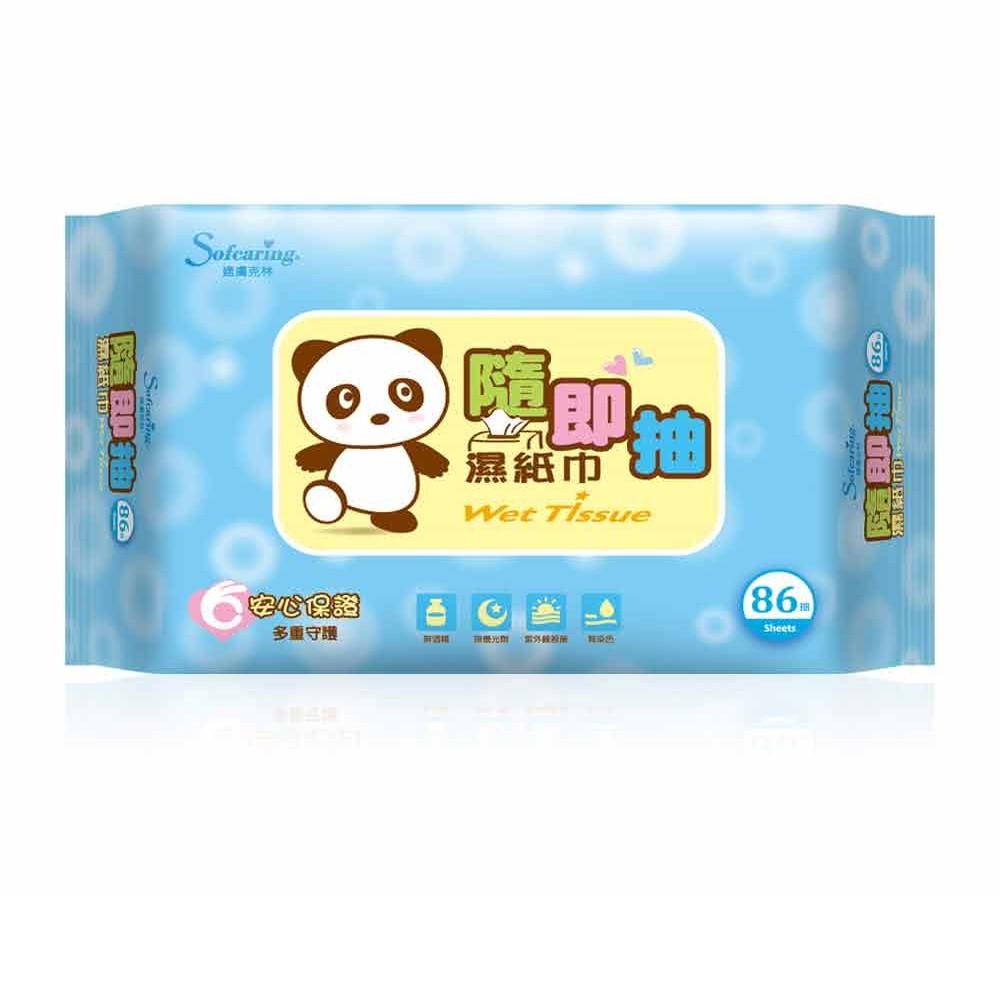 特價》可超取》單包86抽 適膚克林 純水濕紙巾 適用嬰兒肌膚 無香料 無酒精 無甲醛 無漂白劑 無其他添加