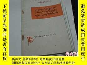 二手書博民逛書店罕見毛主席的五篇哲學著作中的歷史事件和人物簡介(維吾爾文)119