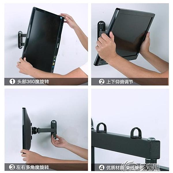 通用電腦液晶顯示器支架壁掛旋轉可伸縮電視機掛架萬向掛牆架子 好樂匯