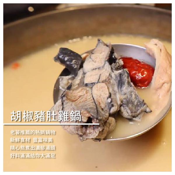【李.私房鍋物】胡椒豬肚雞鍋/胡椒豬肚排骨鍋 小份