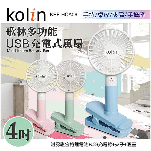 歌林 3吋便攜式手持涼風扇 KEF-HCA06 免運