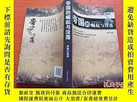 二手書博民逛書店罕見帝國的崛起與沒落11802 林樾 編著 中國社會出版社 出版