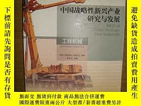 二手書博民逛書店中國戰略性新興產業研究與發展--工程機械罕見(16開1版1印 新