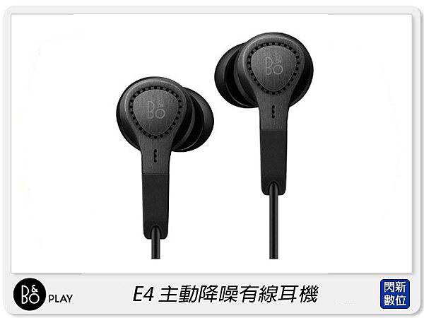 B&O BeoPlay E4 主動降噪有線耳機 入耳式 音樂 通話(公司貨)