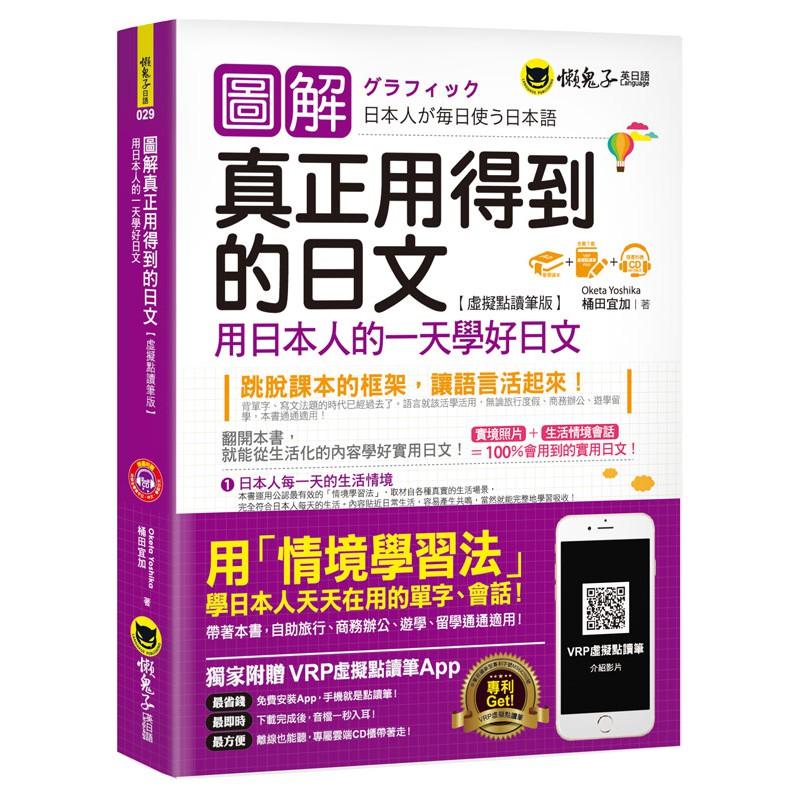 圖解真正用得到的日文:用日本人的一天學好日文【虛擬點讀筆版】(免費附贈虛擬點讀筆APP+1CD)