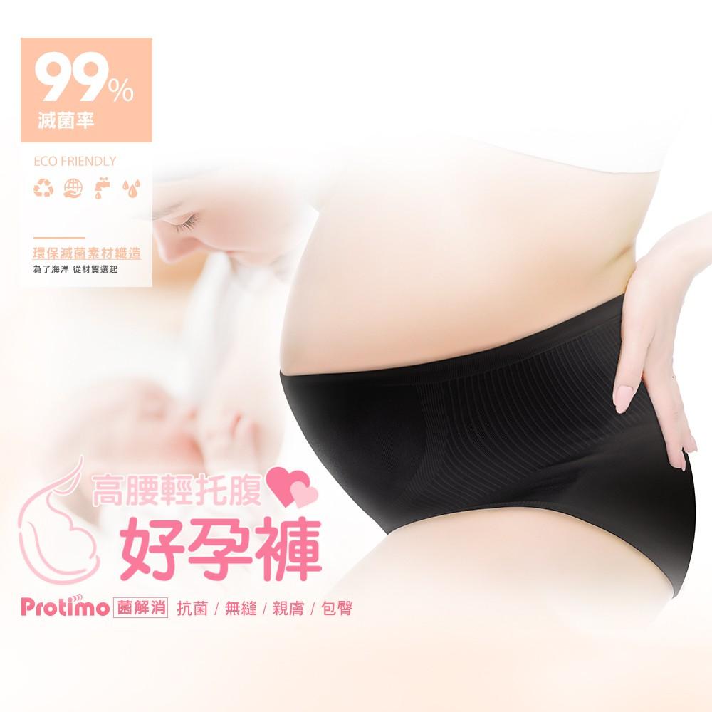 瑪榭 無縫抗菌好孕內褲-高腰(孕婦專用) MW-01032