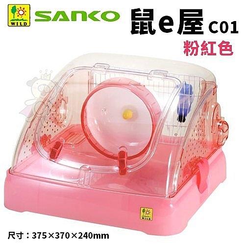 *King*【免運】日本SANKO 鼠e屋(粉紅色)C01.透明大門設計.超大靜音滾輪.鼠籠