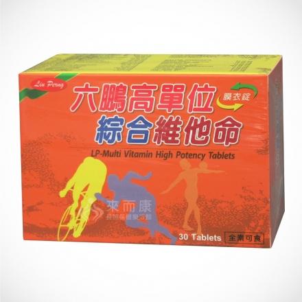 來而康 六鵬 高單位綜合維他命膜衣錠 2盒販售