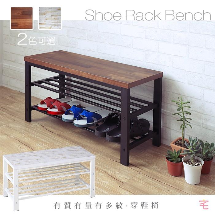 宅貨  有質有量有紋穿鞋椅(2色) 鞋架 鞋櫃 置物櫃 收納櫃 收納架 【LB0001】 MIT 台灣製 免運