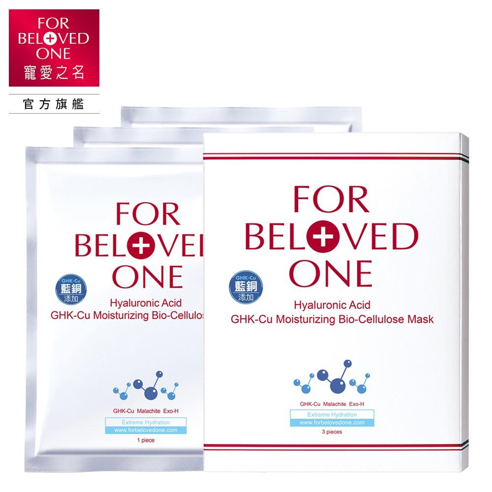 【寵愛之名】三分子玻尿酸藍銅保濕生物纖維面膜3片/盒