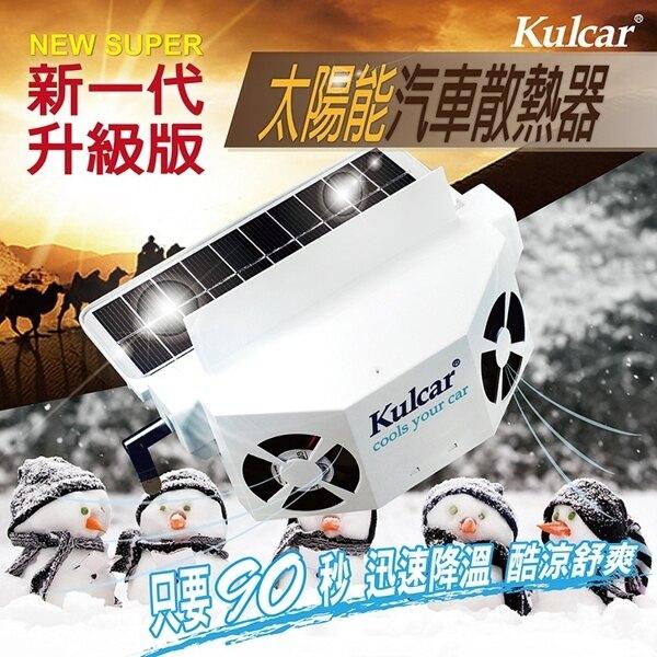 權世界@汽車用品 安伯特Kulcar太陽能汽車散熱器 雙渦輪排熱降油耗窗掛式免插電 ABT565