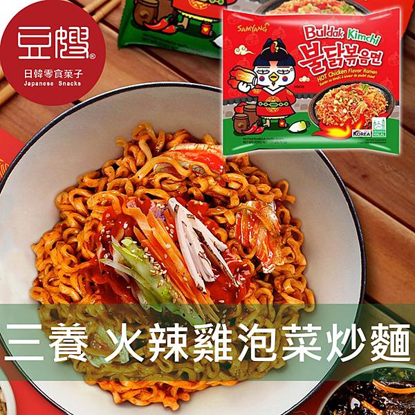 【豆嫂】韓國泡麵 三養 辣火雞麵 泡菜風味鐵板炒麵