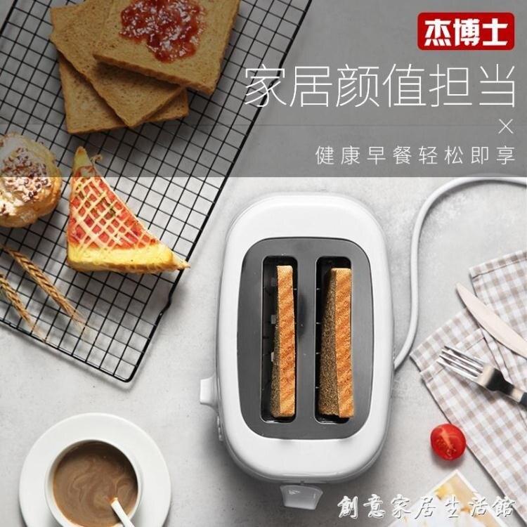 TR-1022烤面包機家用早餐機面包片多士爐自動吐司機