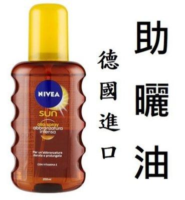 《Nivea妮維雅助曬油SPF6》 黝黑古銅德國進口防水級運動型水上運動OK!助曬劑仿曬油椰子油助曬油也有金色澳洲夏威夷
