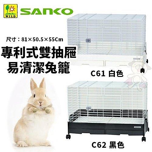 *KING*【免運】日本SANKO 專利式雙抽屜易清潔兔籠 C61黑色/C62白色.雙抽屜專利設計.兔籠