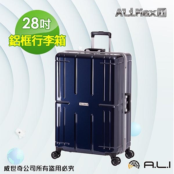 【A.L.I】28吋 台日同步 Ali Max行李箱/國旅首選/行李箱(011RA藍色)【威奇包仔通】