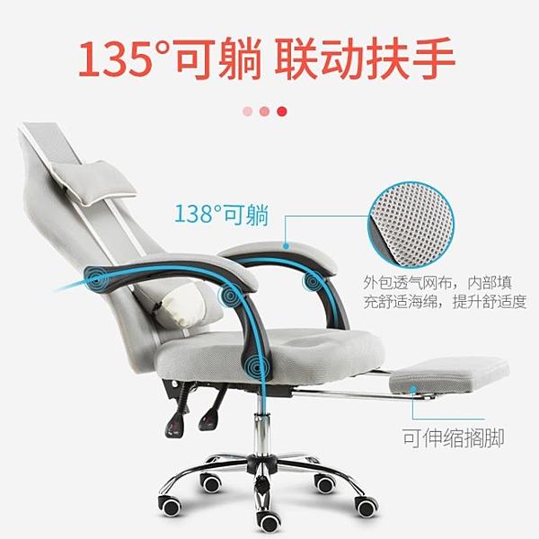 電腦椅家用簡約辦公轉椅舒適久坐人體工學靠背椅子電競椅游戲座椅 後街五號