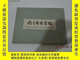 二手書博民逛書店釣魚臺國賓館(畫冊精裝本)帶外盒罕見16開11905 釣魚臺國賓