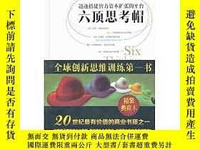 二手書博民逛書店罕見六頂思考帽【精裝典藏本】5803 (英)愛德華·德·博諾(E