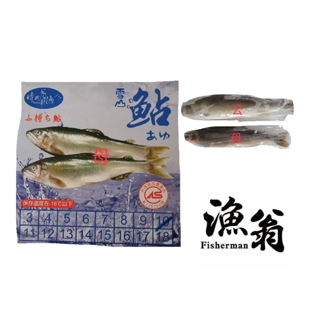 【嘉義漁翁 香魚  0.92】